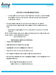 Photo of Dump Smart: Carpet Cleaners Tip Sheet (Korean Version)